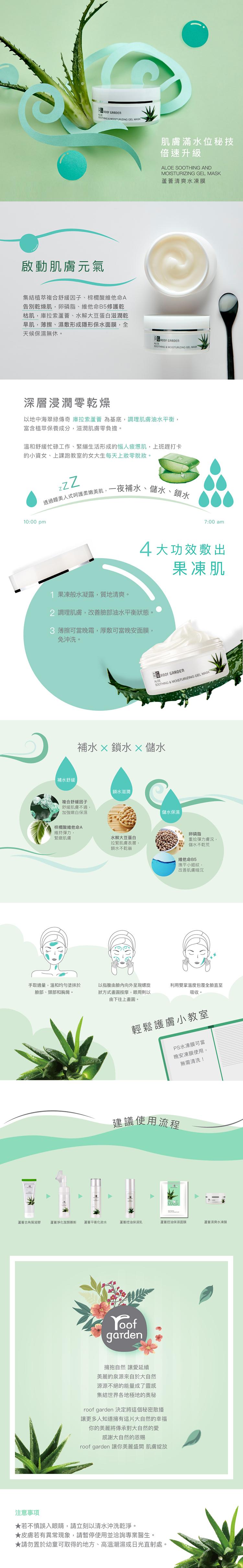 RG蘆薈水凍膜