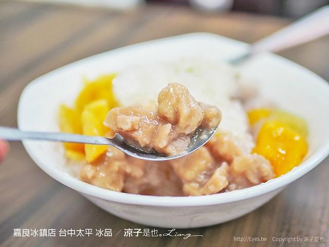 嘉良冰鎮店 台中太平 冰品 6