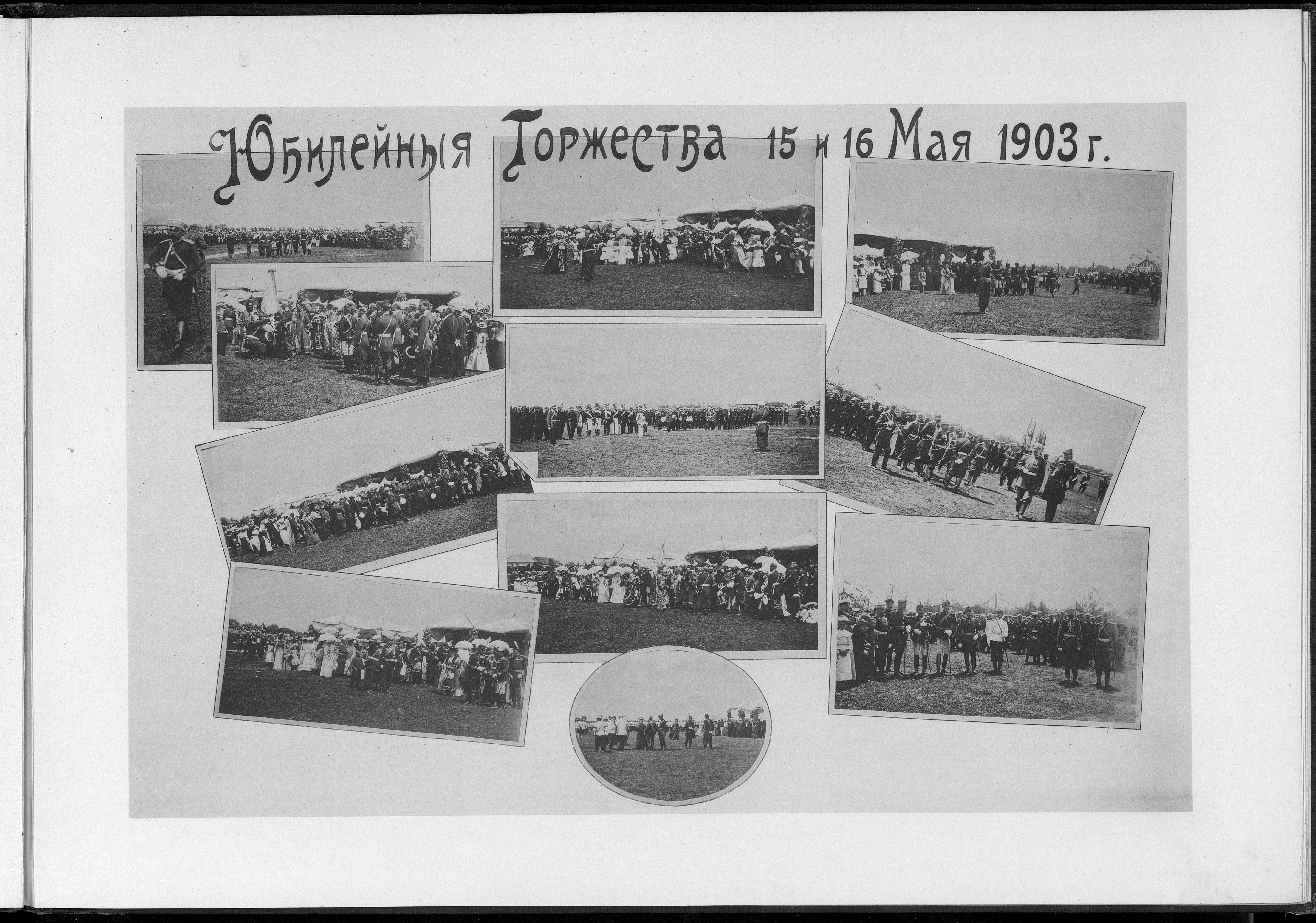 15. Юбилейные торжества 15 и 16 мая 1903