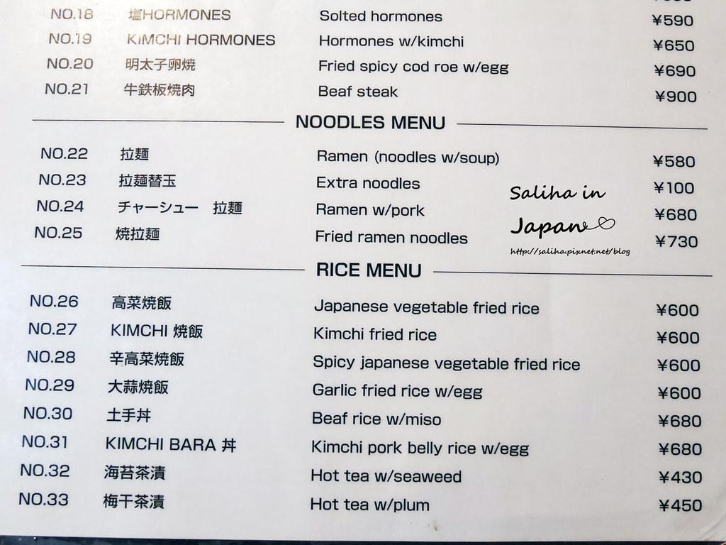 日本九州福岡屋台小金菜單價位menu (1)