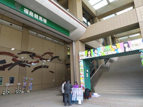 福島競馬場の中央門