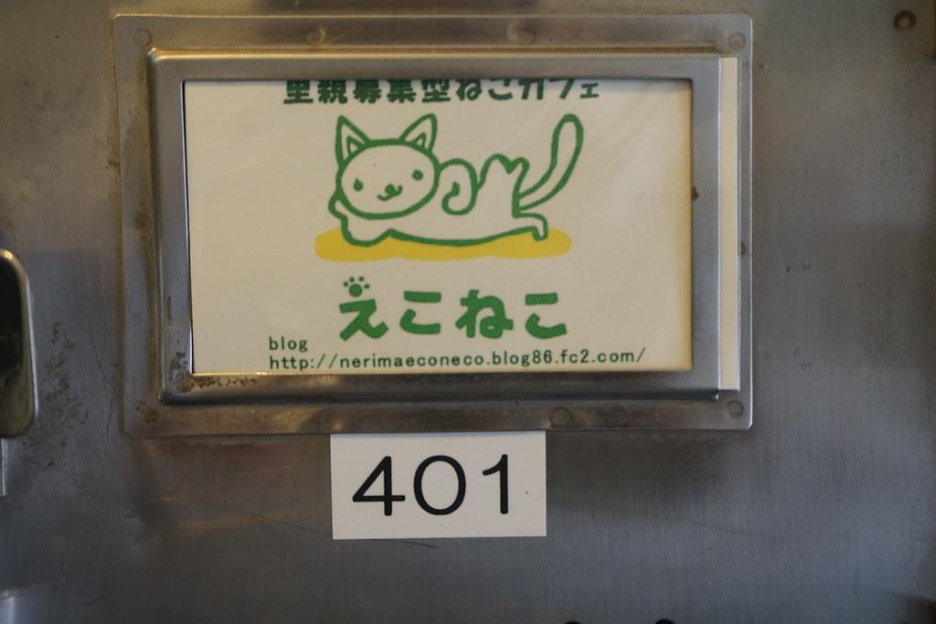 えこねこ(練馬)