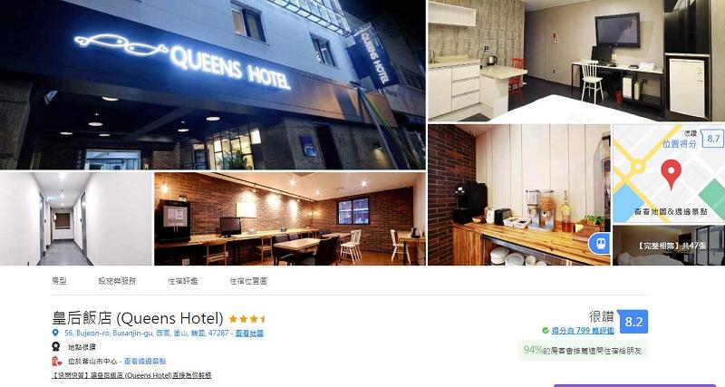 皇后飯店 Queens Hotel,釜山西面住宿,西面住宿推薦,西面景點,西面美食,老奶奶換錢所,釜山機場到飯店,王維中,布帳馬車,五福蔘雞湯,樂天飯店賭場