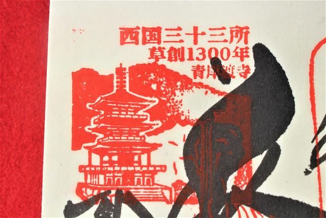 西国三十三所草創1300年記念限定の「記念印