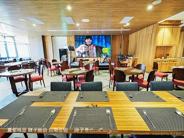 夏都城旅 親子飯店 台南住宿 106