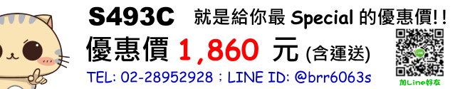 price-S493C