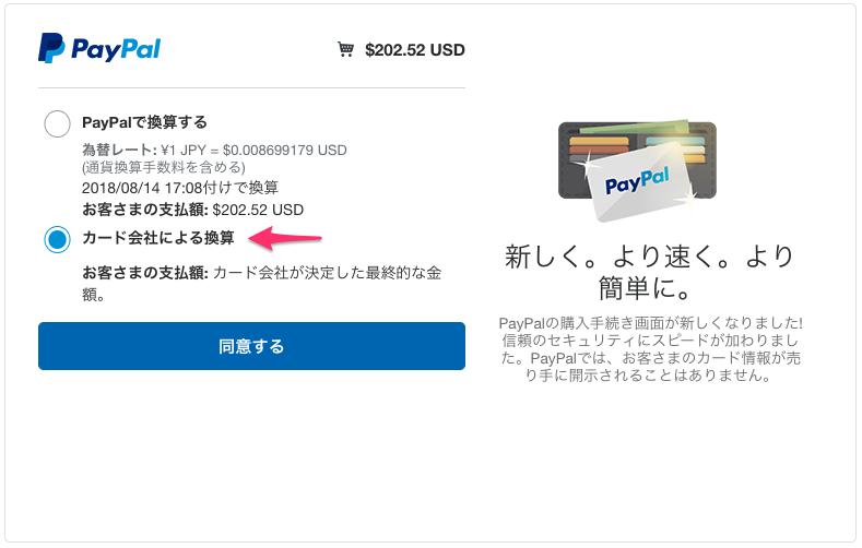 paypal_Ebay13