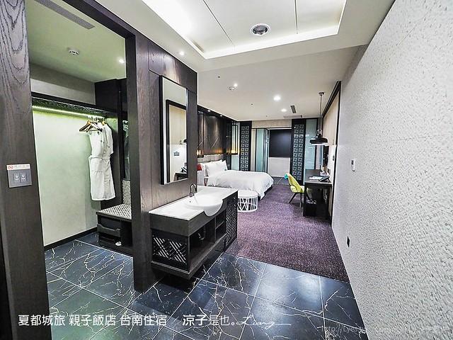 夏都城旅 親子飯店 台南住宿 32
