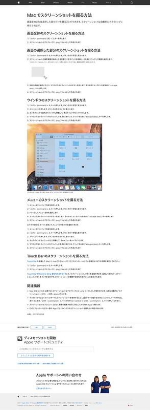 FireShot Capture 2 - Mac でスクリーンショットを撮る方法 - Apple サポート - https___support.apple.com_ja-jp_HT201361