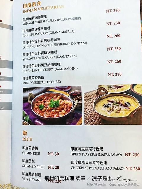 飛餅印度料理 菜單 6