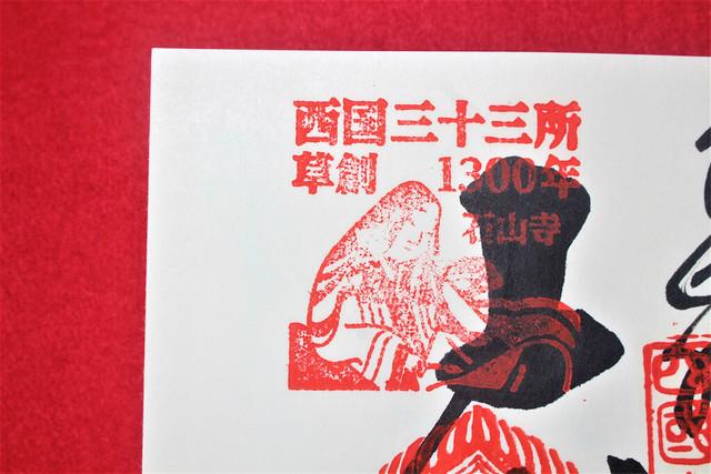 ishiyamadera-gosyuin014