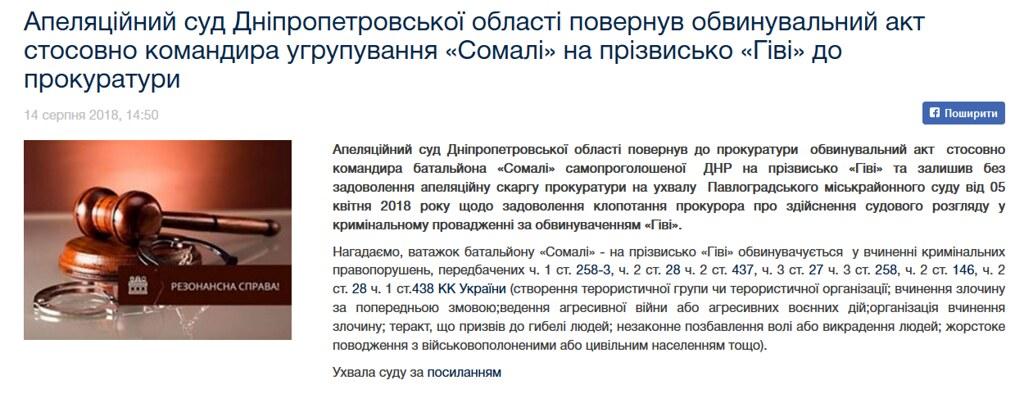 Screenshot_2018-08-14 Апеляційний суд Дніпропетровської області повернув обвинувальний акт стосовно командира угрупування «[...]