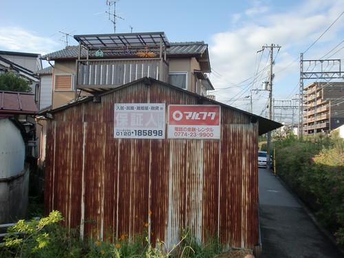 京都府宇治市小倉町西山