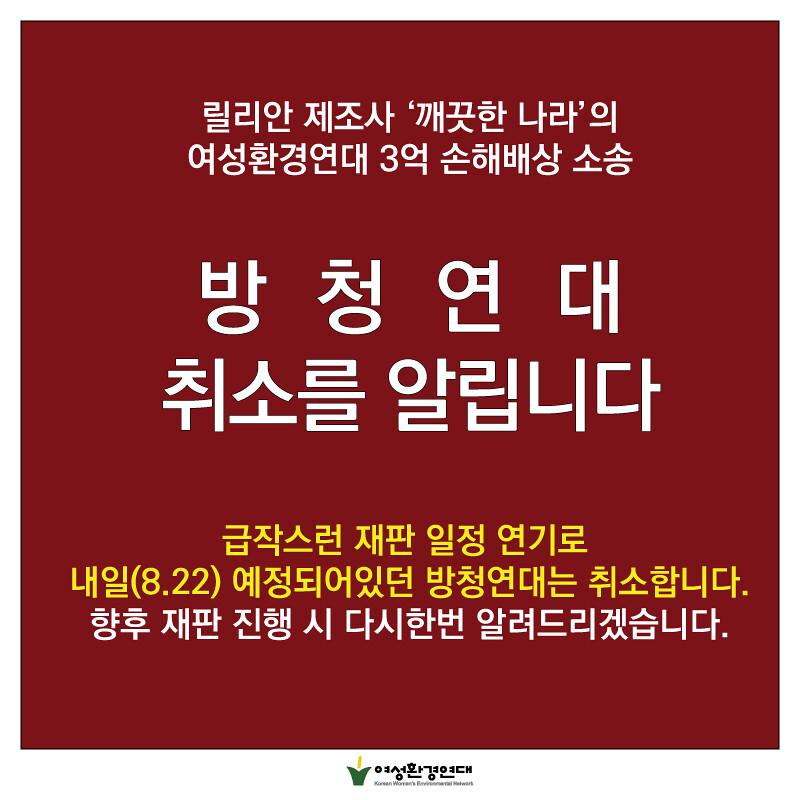 20180821_웹자보_방청연대취소