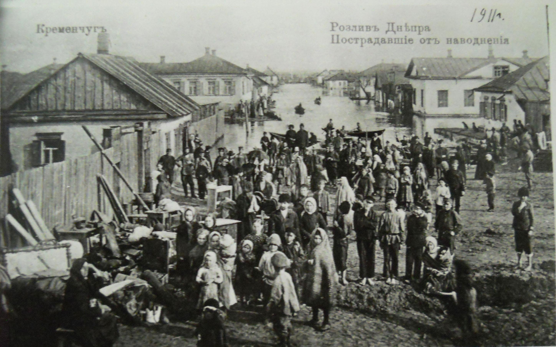 Разлив Днепра Пострадавшие от наводнения 1903