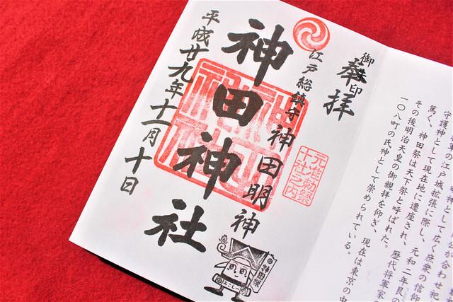 神田神社の御朱印(旧バージョン)