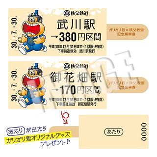 【7/30(月)発売】ガリガリ君×秩父鉄道 記念乗車券