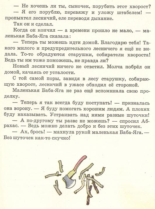 MalenkayaBaba42