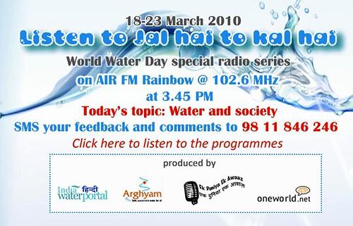 जल और समाज