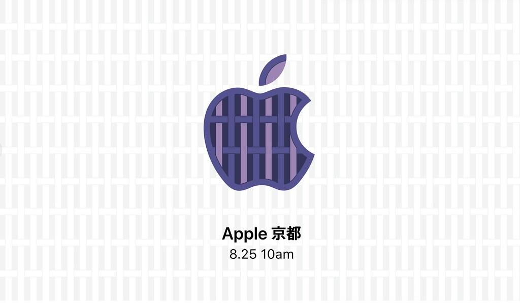 Apple 京都