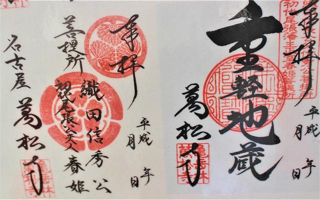 banshoji-gosyuin011