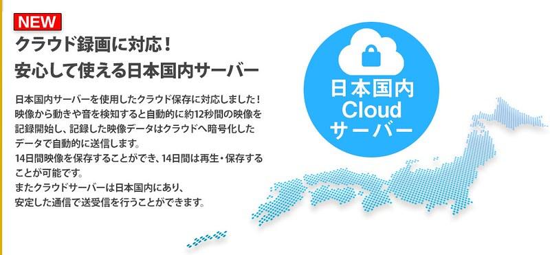 塚本無線 BESTCAM 108J レビュー (12)