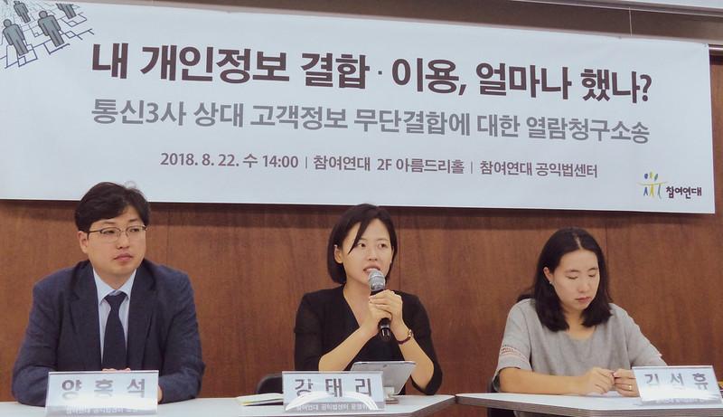 20180822_개인정보_통신3사열람청구소송-3