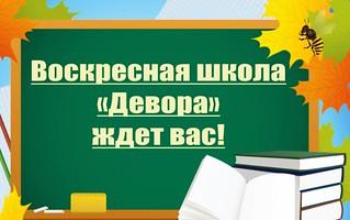 объявление-о-приеме-в-школу