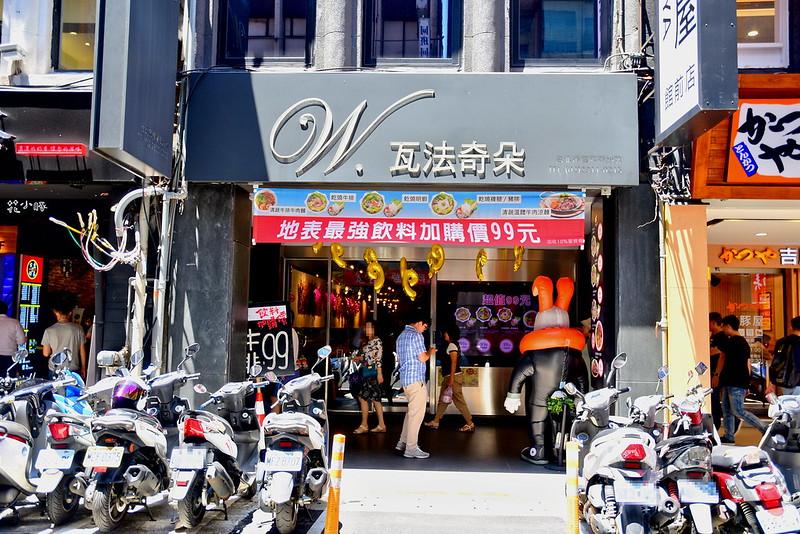 瓦法奇朵信陽店菜單2018火鍋 (1)