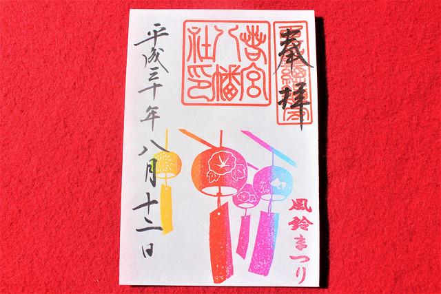 wakamiyahachiman-gosyuin001