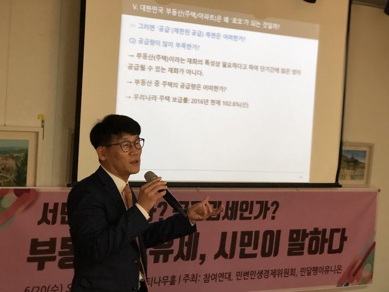20180620_사진_부동산보유세집담회