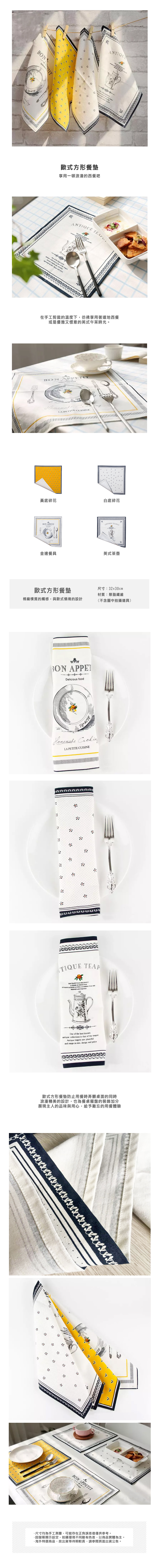 歐式方形餐巾