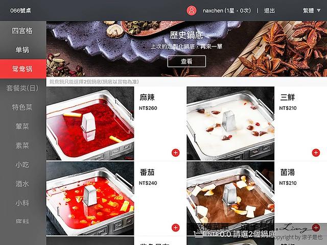 海底撈菜單 9