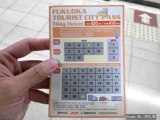 福岡地下鐵10