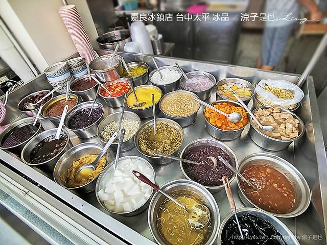 嘉良冰鎮店 台中太平 冰品 1