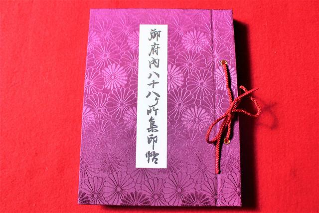 koyasantokyo-gosyuin026