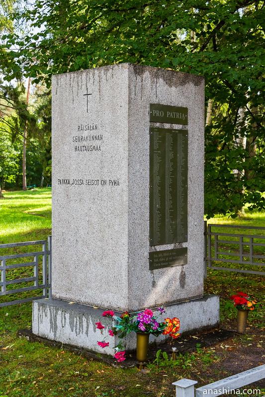 Памятник финским солдатам «За Родину», Ленинградская область