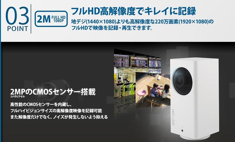 塚本無線 BESTCAM 108J レビュー (14)
