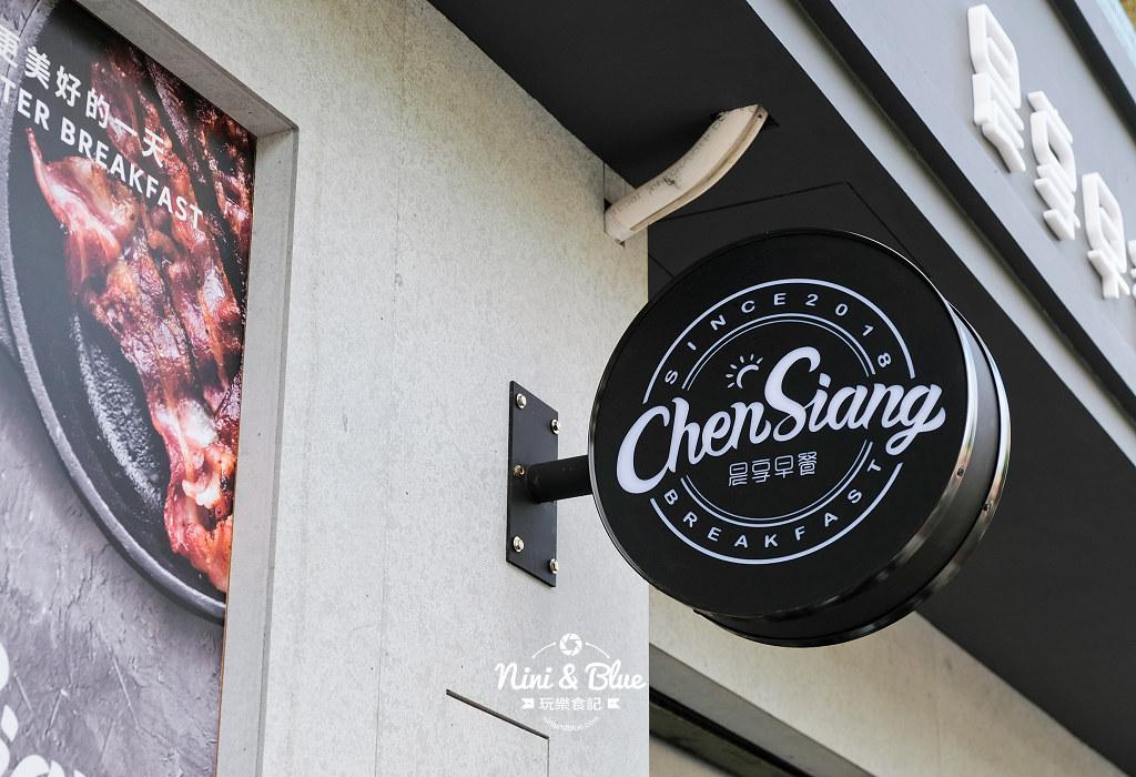 晨享早餐chensiang04