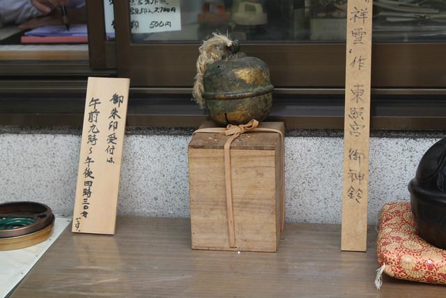 shibatosyogu-gosyuin018