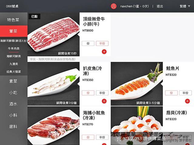 海底撈菜單 24