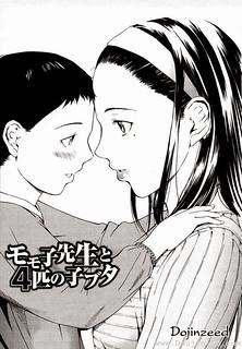 โดนเด็กรุม – [Amano Ameno] Momoko-Sensei And The Four Piglets