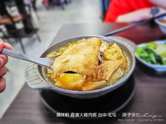 饡味軒 嘉義火雞肉飯 台中 北屯 10