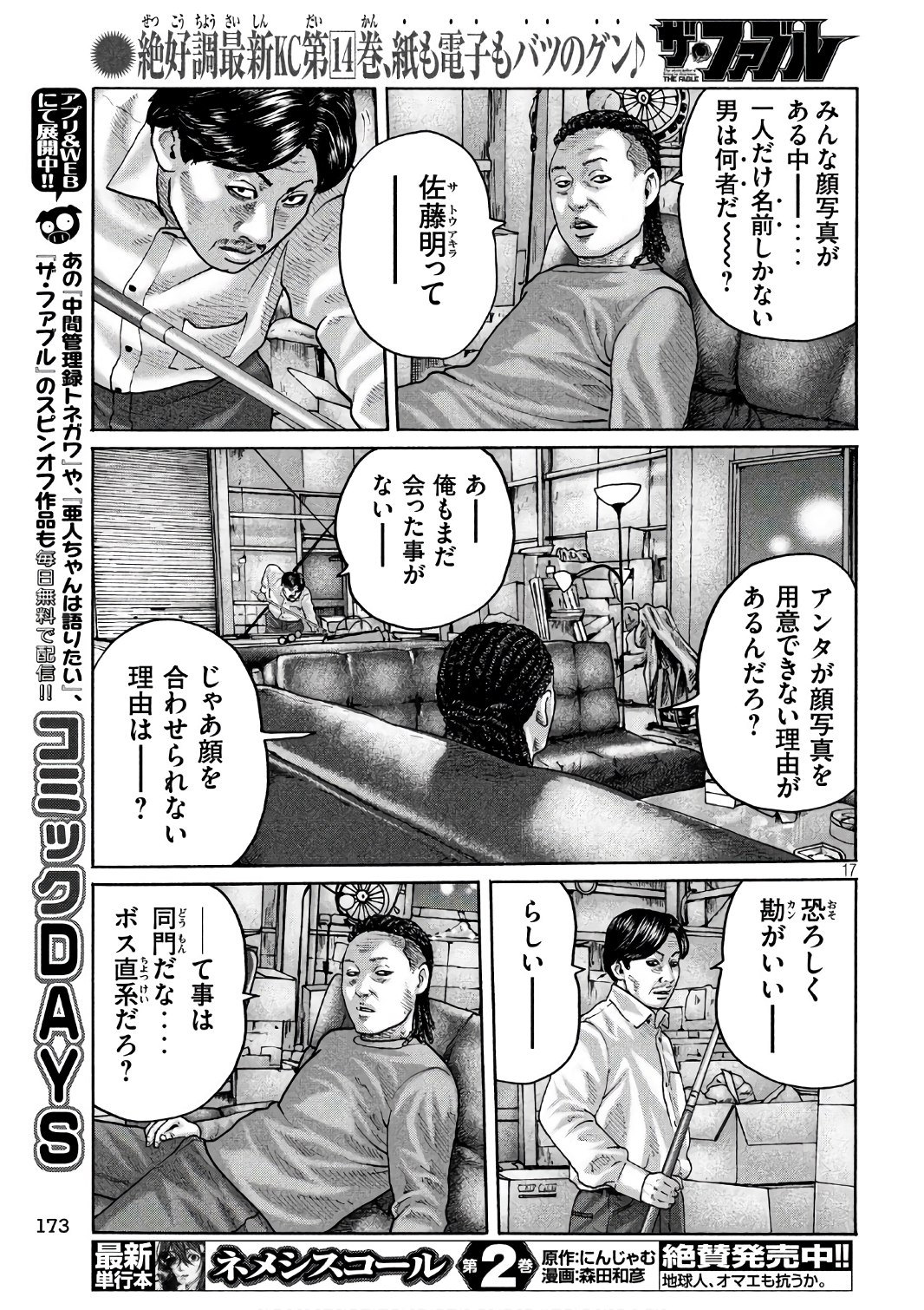 The Fable - Raw Chapter 173 - LHScan.net