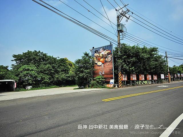 菇神 台中新社 美食餐廳 27