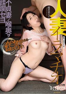 DFE-027 Married Wife Ira Machio Sakurai Nanako