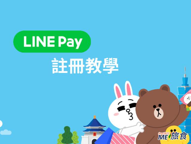 LINE PAY 註冊教學