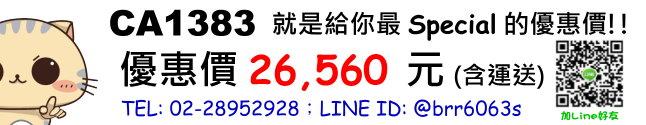 CA1383 price