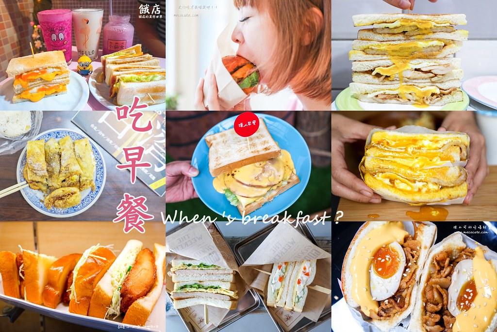 【台北必吃早餐】大台北5間觀光客來台灣必吃早餐店推薦