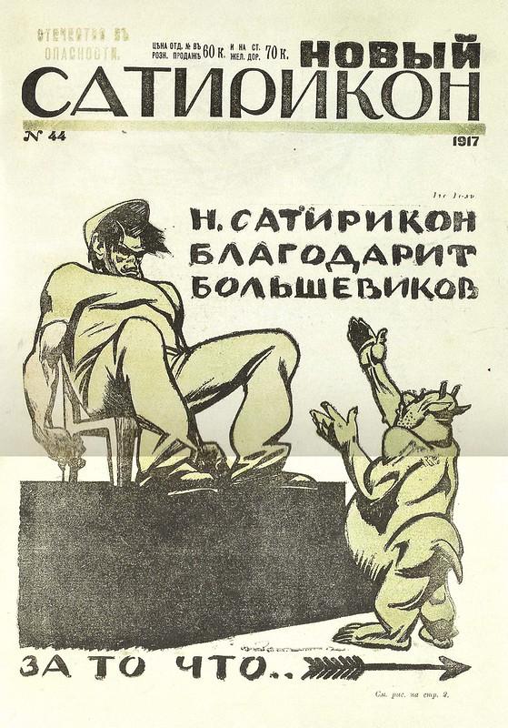 1917. Новый Сатирикон